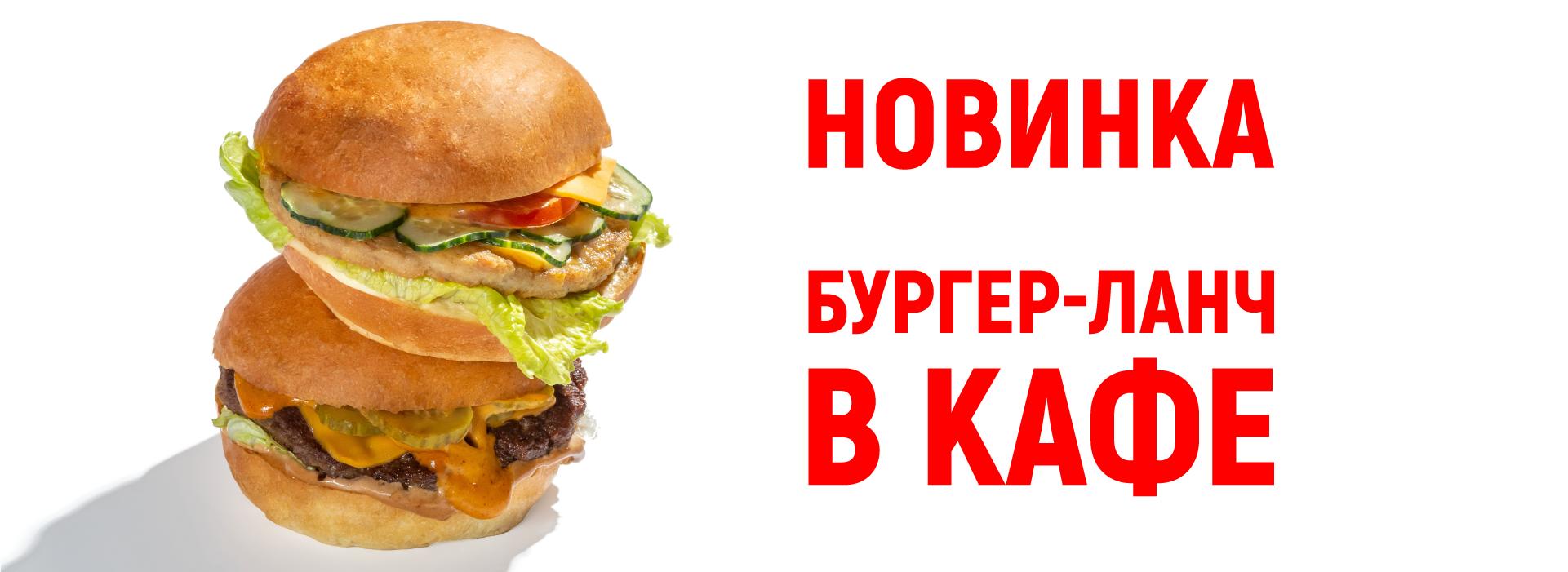 Burger-lunch_Slider_2021