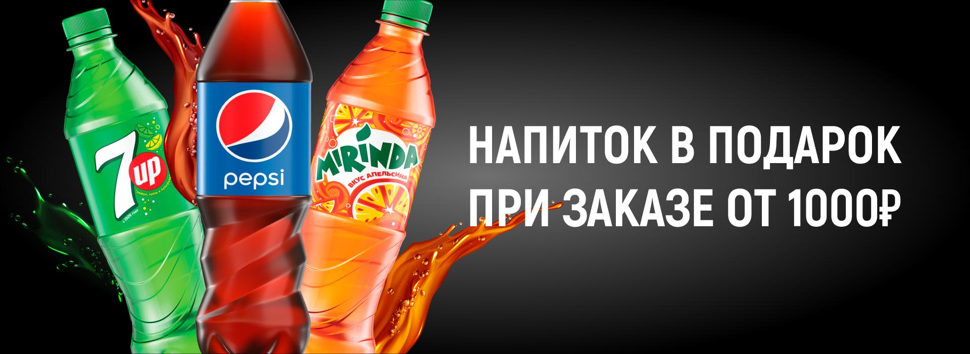 Limonad_ot_1000_rubley_Slider