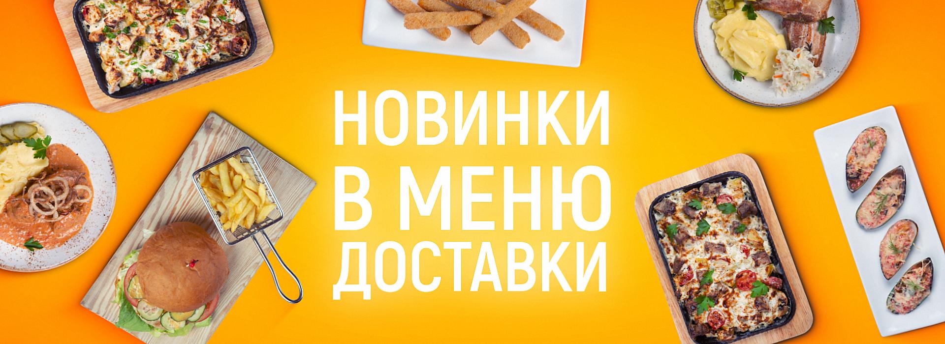 Novinki_dostavka_2021_slider