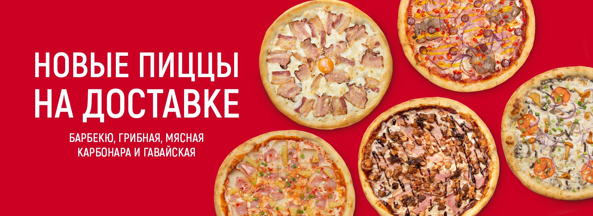 Pizza_new_2021_Slider